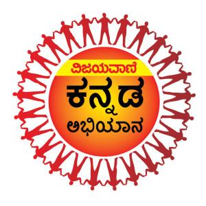 Kannada Logo