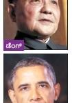 Deng, obama